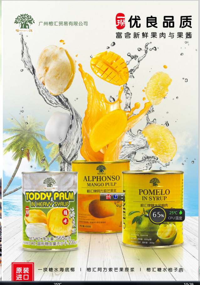 Ronghui Canned Pomelo