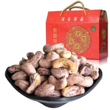 Buy 500g nuts in box package