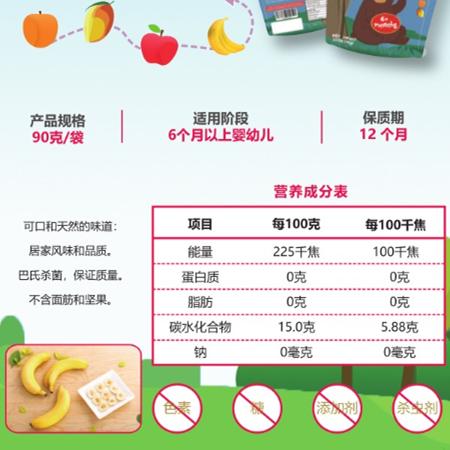Batifruits Light Puree (Peach+Mango+Apple+Banana)