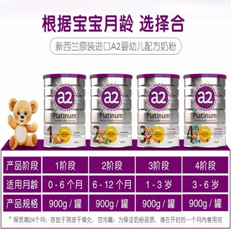 Imported milk powder, infant milk powder, platinum infant milk powder, stage 1, stage 2, stage 4, imported from Australia, New Zealand milk powder, A2