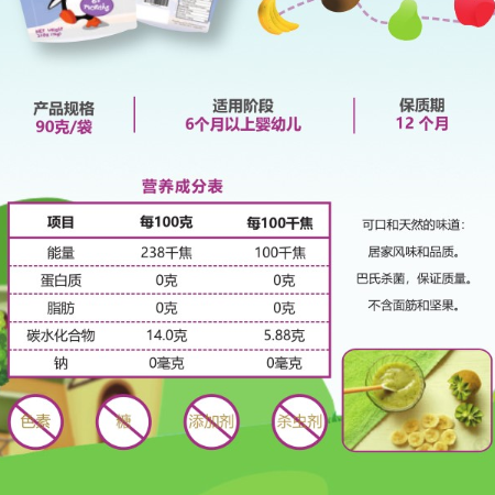 Batifruits Light Puree (banana + kiwifruit + pear + Apple)