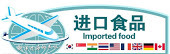 What Preparations Should Be Made Before Import for Imported Food Enterprises