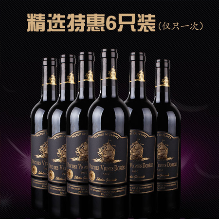Imported red wine, dry red wine, French red wine, French Jazz winery