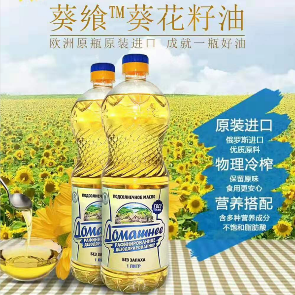 Supply the original bottle of imported sunflower seed oil from Russia