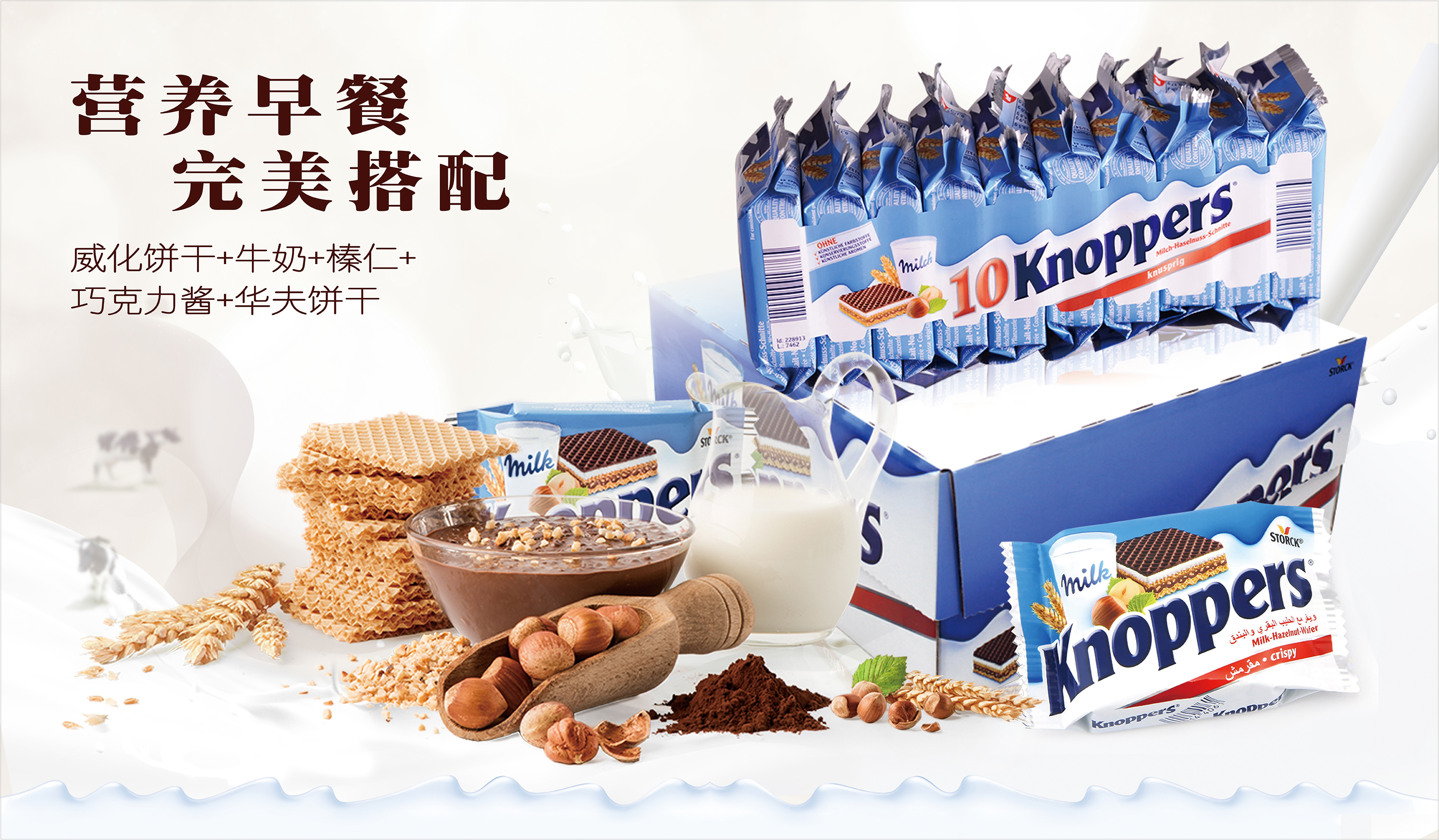 Germany Knoppers hazelnut milk chocolate wafer biscuits