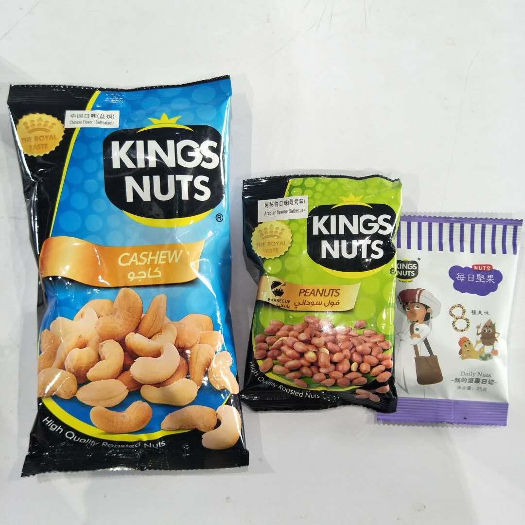 kigs nuts cashew