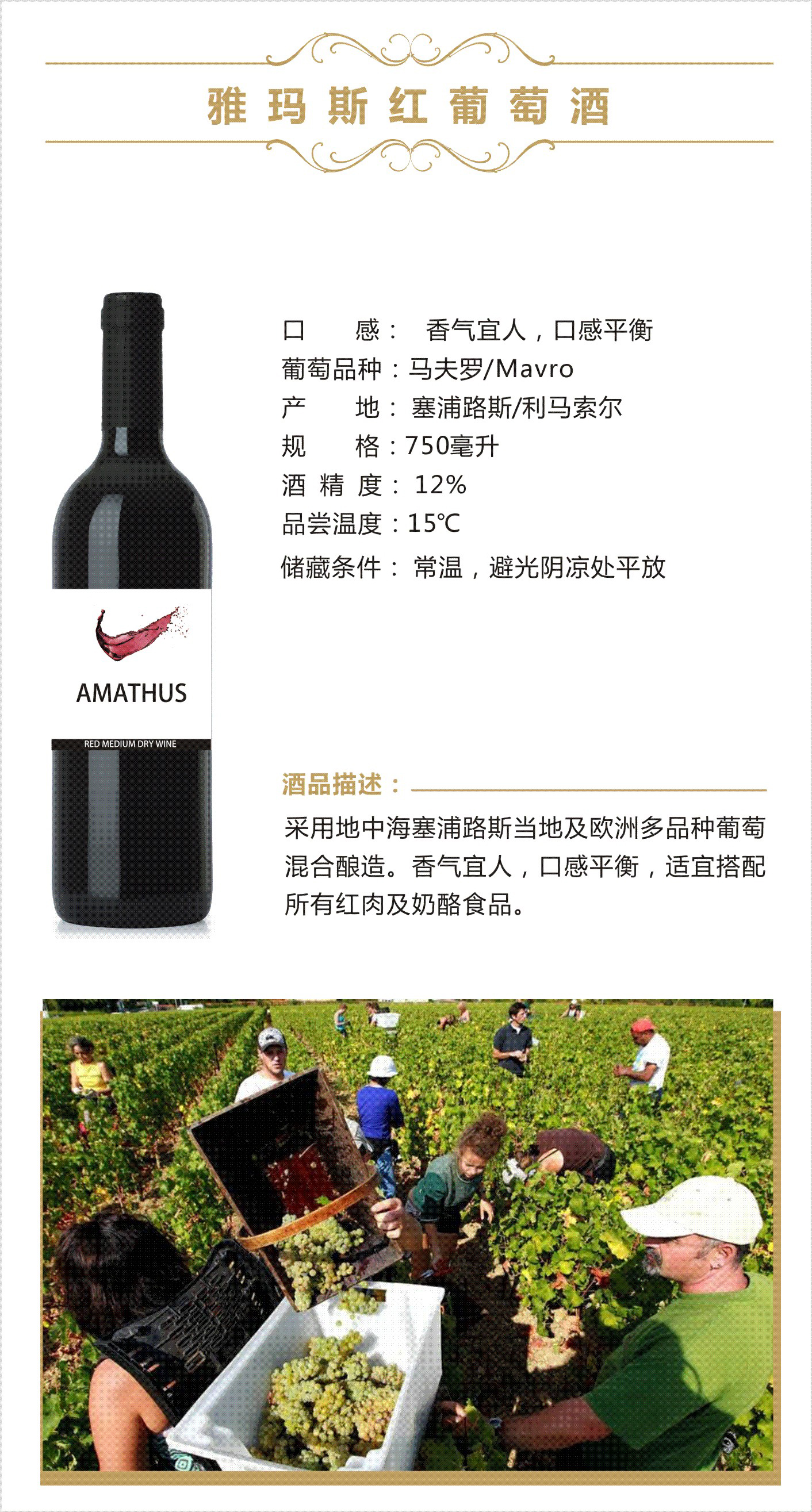 Amathus Peach Red Wine (11.5% VOL 750 ml)
