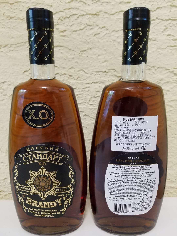 Roman X.O., brandy