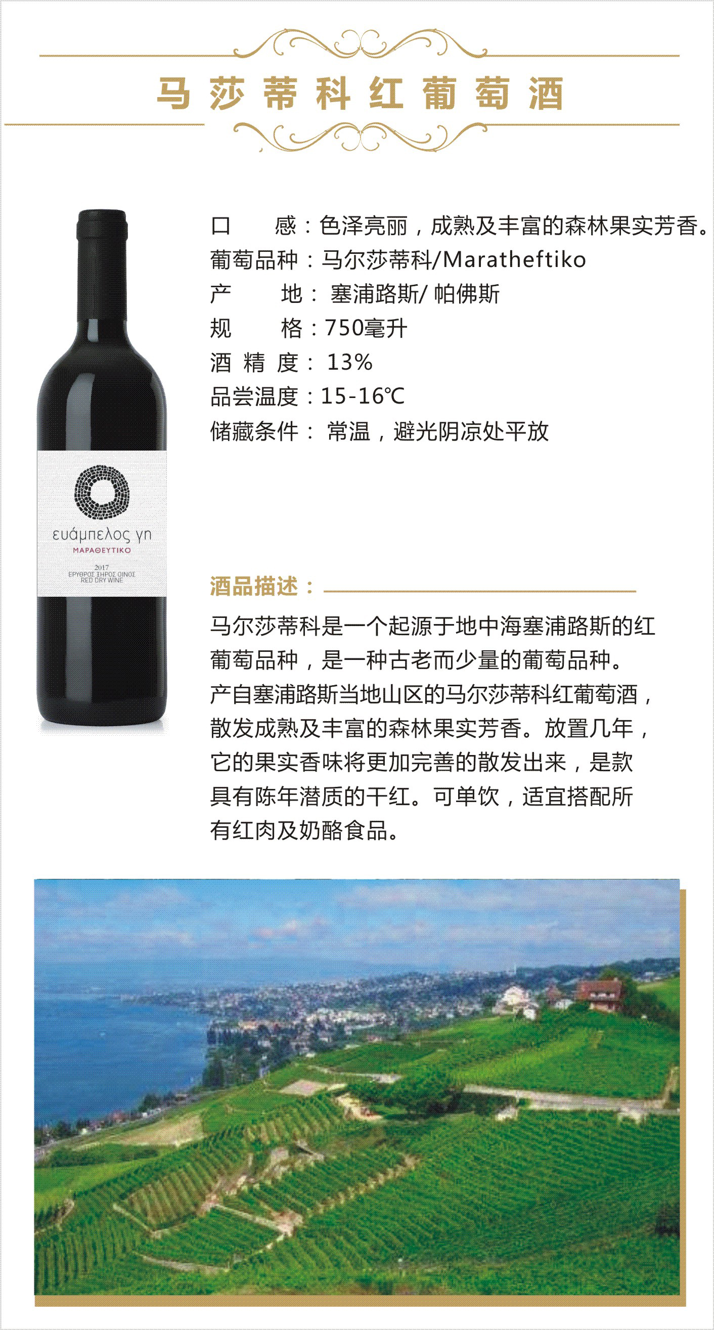 Maratheftiko Dry Red Wine (13% VOL 750 ml)