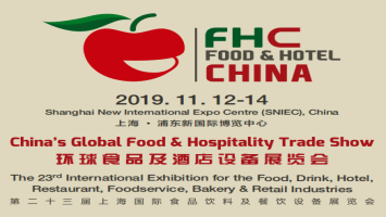 FHC is opening! The 23rd Shanghai International Food & Beverage & Catering Equipment Exhibition opened today!