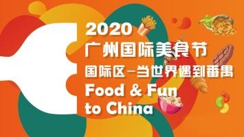 FINE FOOD & FUN TO CHINA——2020 GUANGZHOU INTERNATIONAL GOURMET FESTIVAL丨FOOD2CHINA FOCUS