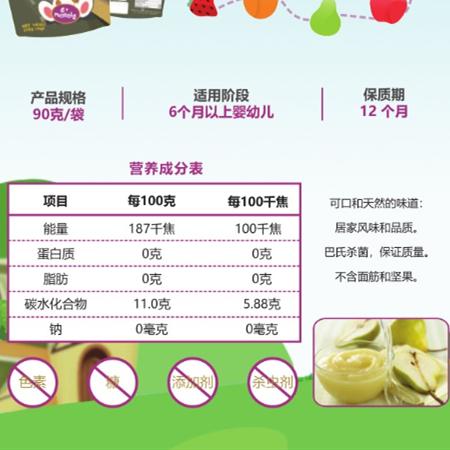 Batifruits Light Puree (strawberry + peach + pear + Apple)