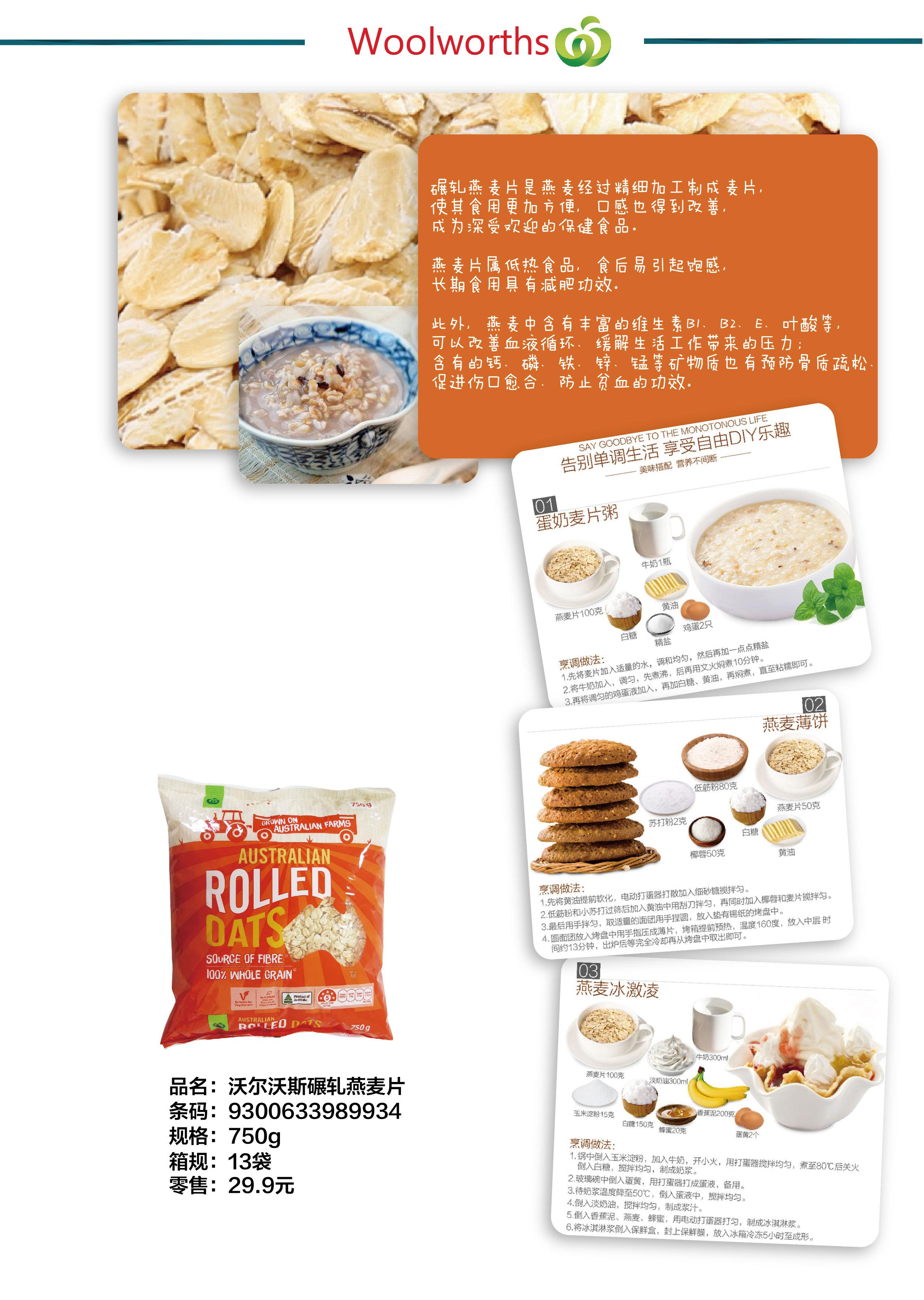 Woolworths Australian rolled oatmeal/Quick Oats